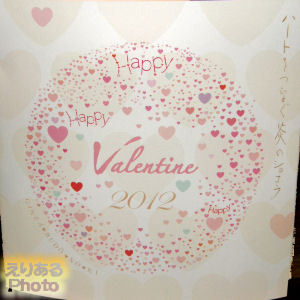 Happy Valentine 2012