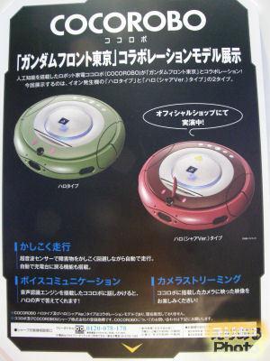 COCOROBO(ココロボ)「ガンダムフロント東京」コラボレーションモデル展示