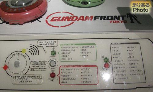 COCOROBO(ココロボ)「ガンダムフロント東京」コラボレーションモデル 動体展示