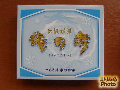 伝統銘菓 龍の舞