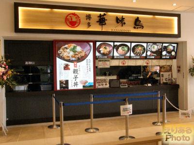鶏丼や 博多 華味鳥@フードコート「マリーナキッチン」.アーバンドックららぽーと豊洲
