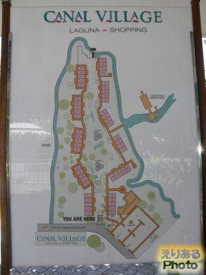 カナル・ヴィレッジ(CANAL VILLAGE)