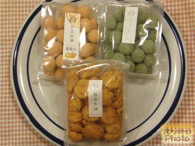 豆吉本舗の豆菓子