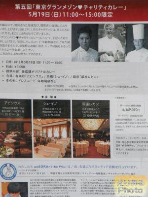 第5回「東京グランメゾン・カレーチャリティー」